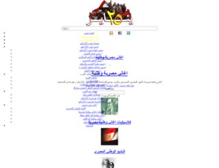 egyptiansongs.revolution25january.com screenshot