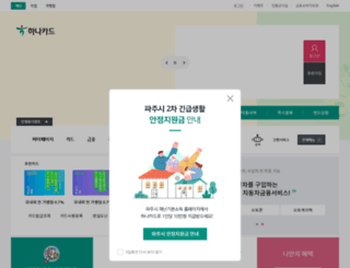 ehanacard.co.kr screenshot