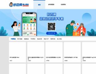 ehaoyao.com screenshot