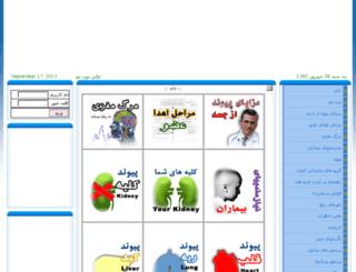 ehda.tbzmed.ac.ir screenshot