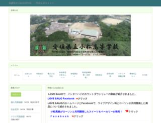 ehm-komatsu-h.esnet.ed.jp screenshot