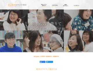 ehon-therapy.jp screenshot