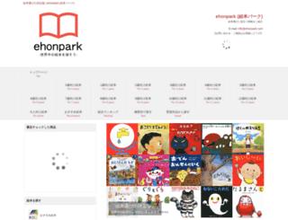 ehonpark.com screenshot