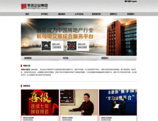 ehousechina.com screenshot