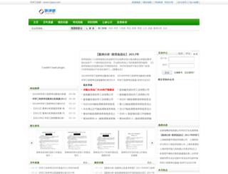 eia8.com screenshot