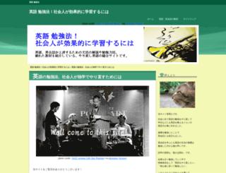 eigo-studying.com screenshot