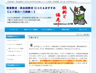 eigokyozai-kekka.com screenshot