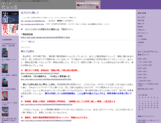 eiji.txt-nifty.com screenshot