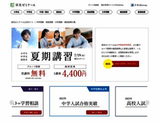 eikoh-seminar.com screenshot