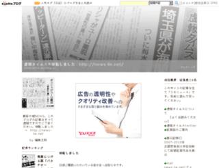 eilreverse.exblog.jp screenshot