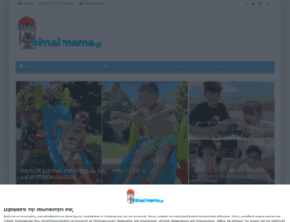 eimaimama.gr screenshot