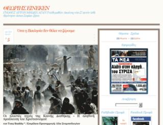 eineken.pblogs.gr screenshot