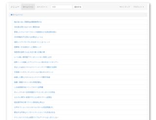 eingedi.jp screenshot