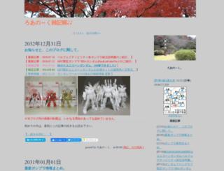 einherjar.info screenshot