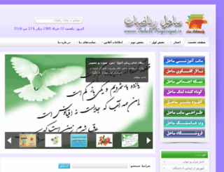 einollahi.org screenshot
