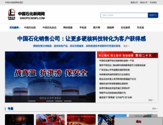 eip.sinopecnews.com.cn screenshot