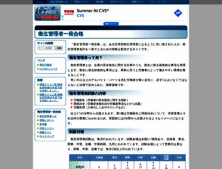 eisei.org screenshot