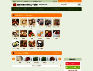 eiyoukeisan.com screenshot