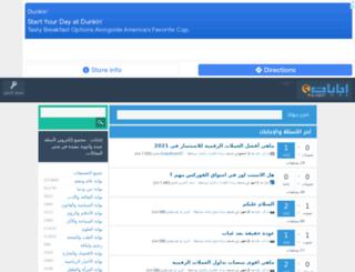 ejabat.co screenshot