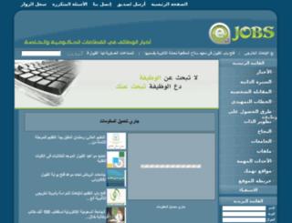 ejobs.com.sa screenshot