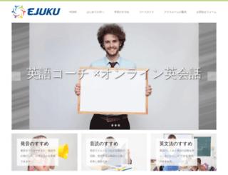 ejuku.com screenshot
