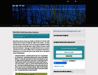 ek-shaam-mere-naam.blogspot.in screenshot