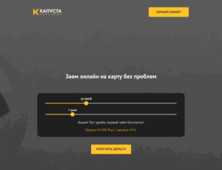 ekapusta.ru screenshot
