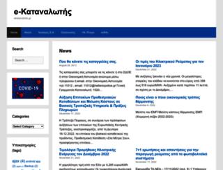 ekatanalotis.gr screenshot