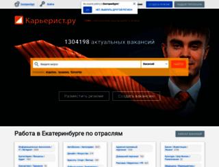 ekaterinburg.careerist.ru screenshot