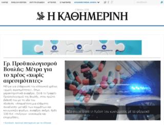 ekathimerini.gr screenshot