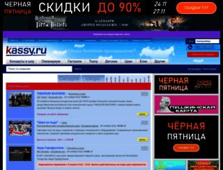 ekb.kassy.ru screenshot