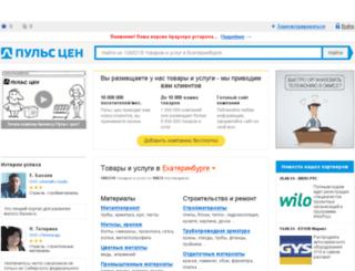 ekb.pulscen.ru screenshot