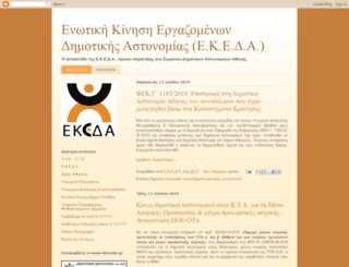 ekeda.blogspot.gr screenshot