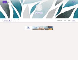 eketab.persianblog.ir screenshot