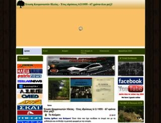 ekh-sto-koumani.com screenshot