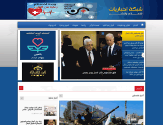 ekhbaryat.net screenshot