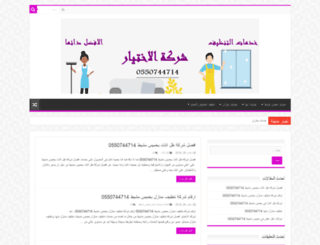 ekhtyark.com screenshot