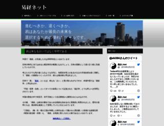 ekikyo.net screenshot