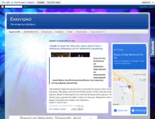 ekkentriko.blogspot.gr screenshot