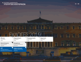 ekloges.ypes.gr screenshot
