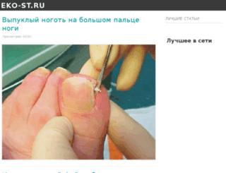 eko-st.ru screenshot