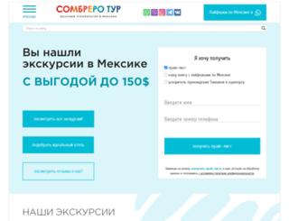 ekskursiivmeksike.ru screenshot