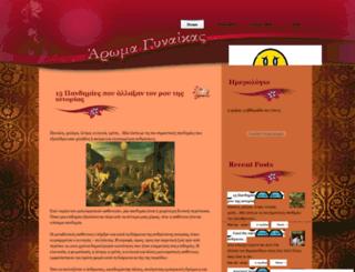 ektiesthisi.blogspot.com screenshot