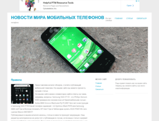 el-sueno.ru screenshot