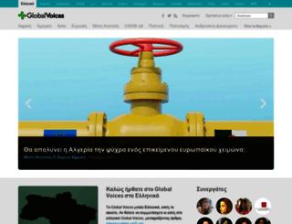 el.globalvoicesonline.org screenshot