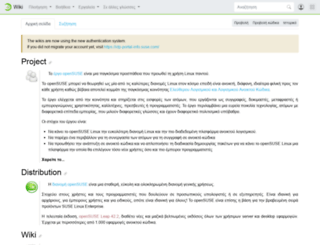 el.opensuse.org screenshot