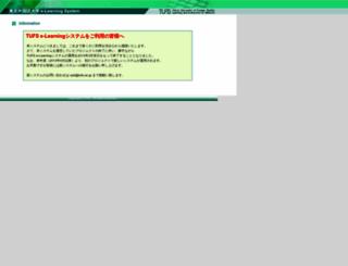 el.tufs.ac.jp screenshot