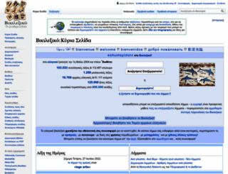 el.wiktionary.org screenshot