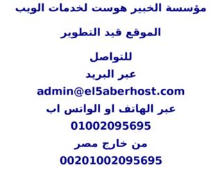 el5aberhost.com screenshot