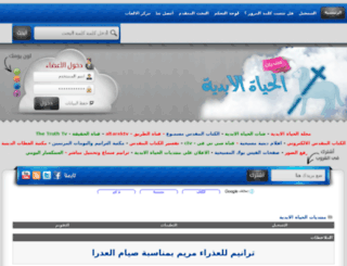 el7aiaelabadia.com screenshot